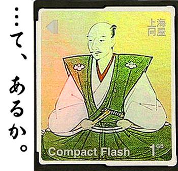 コンパクトフラッシュメモリ『TONOSAMAシリーズ』信長@1GB