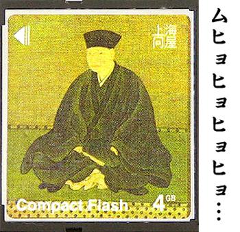 コンパクトフラッシュメモリ『TONOSAMAシリーズ』利休@4GB