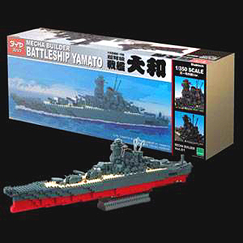 【決算SALE!】ダイヤブロックダイヤブロック 戦艦大和【1000個限定生産】