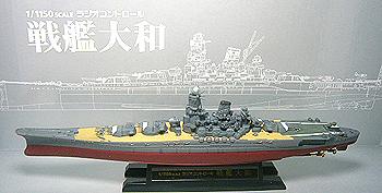 1/1150スケール ラジオコントロール 戦艦大和