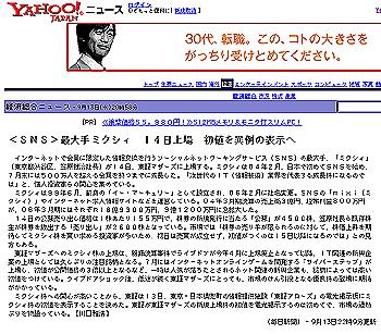 『<SNS>最大手ミクシィ 14日上場 初値を異例の表示へ』(毎日新聞@Yahoo!ニュース)