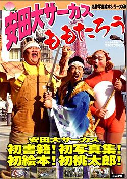 『ももたろう~安田のえほん。(仮)』/1575円@amazon