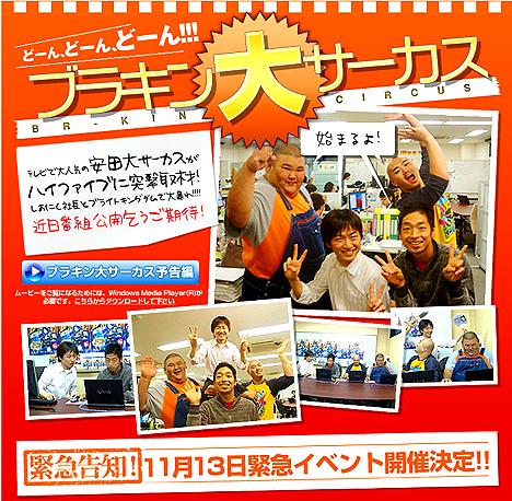 安田大サーカス参加イベント『どーん、どーん、どーん!!ブラキン大サーカス』(公式サイト内)の告知ページへ