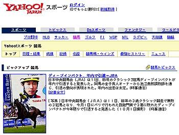 『ディープ、今年で引退へ=北海道で種牡馬に-JRA』@時事通信