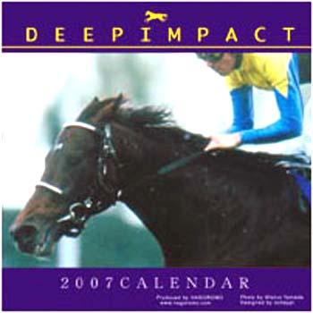 ディープインパクト2007年カレンダー販売開始!★10月下旬発売予定★