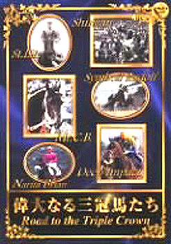 偉大なる三冠馬たち~ROAD TO THE TRIPLE CROWN~