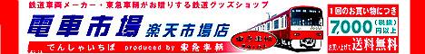 東急グループ運営のの鉄道グッズ通販『電車市場』@楽天支店
