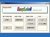 ロト6購入お助けソフト「EasyLoto6」