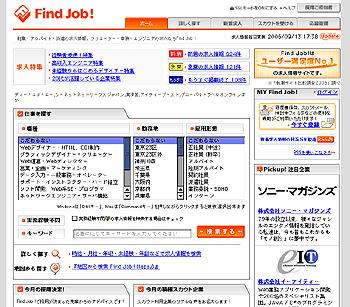 『ミクシィ』が運営する求職サイト『find job!』。(※宣伝になるとアレなので、クリックするとGoogle経由でアクセスします。)