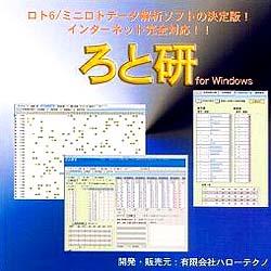 ろと研6 for WIN