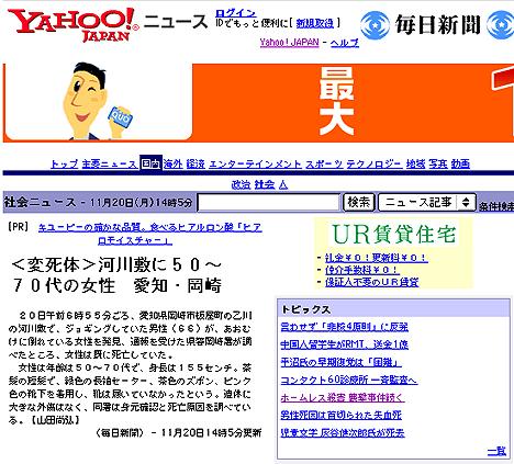 『<変死体>河川敷に50~70代の女性 愛知・岡崎』@毎日新聞