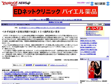 Yahoo!ニュース『<みずほ証券>誤発注問題で東証に404億円支払い要求』(毎日新聞)