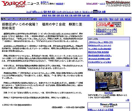 『前担任がいじめの発端? 福岡の中2自殺 頻繁に差別的発言』@西日本新聞