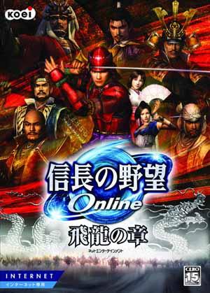 【PC】信長の野望Online ~飛龍の章~
