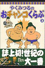 おチャンコくらぶ(3)