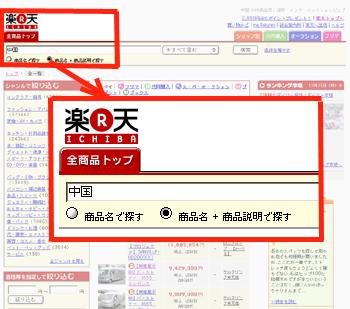 楽天ショッピングで「中国」と入れて検索した時の結果。※画像クリックでジャンプします