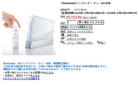 ニンテンドー『Wii』限定販売・25000円@strapya