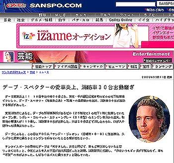 事件を報じる記事(サンケイスポーツ@SANSPO.COM)