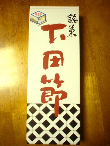 『下田節』のパッケージ写真