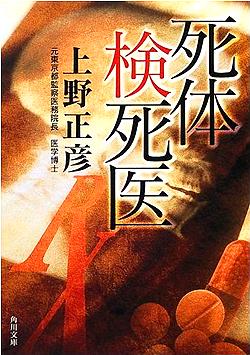 上野雅彦著『死体検死医(文庫)』480円@Amazon