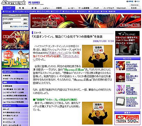 緊急会見について報じる『4gamernet』の記事※画像クリックで記事ページへ
