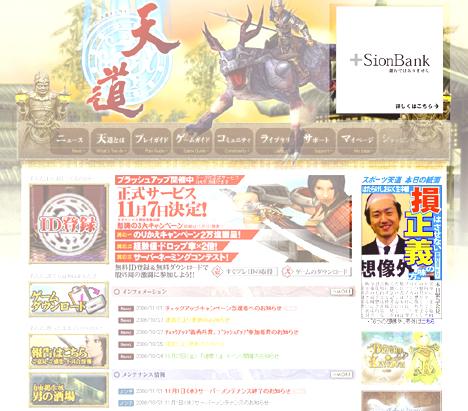 """『天道オンライン』の公式サイトに現れた""""どこかで見たような感じのバナー"""""""