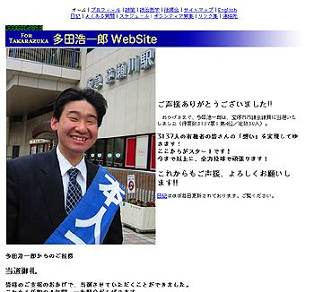 外部リンク『多田浩一郎のホームページ』