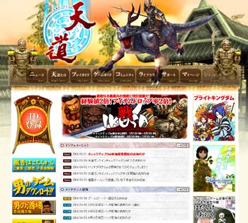 『天道オンライン公式サイト』