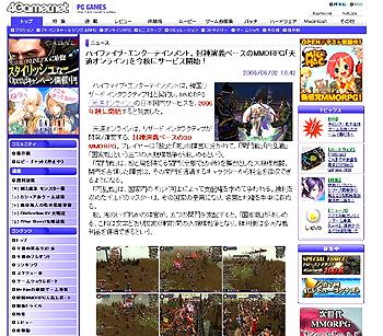 『天道オンライン』に関する4Gamer.netの記事