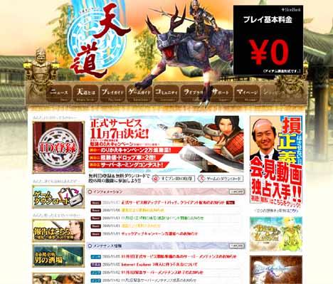 『天道オンライン公式サイト』へ