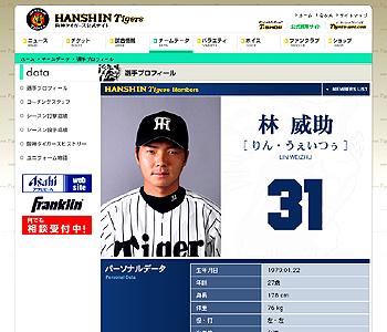 阪神タイガースの公式サイト内にある林選手の紹介コンテンツ