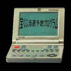宝くじ当選予想機「トータルマネージャー」
