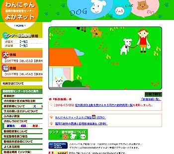 福岡市動物管理センター『わんにゃんよかネット』のサイトへ