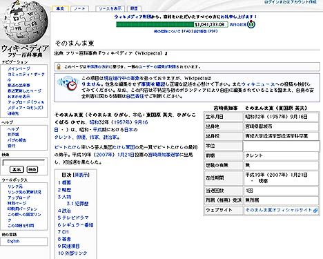 wikipediaによる「そのまんま東」の記事
