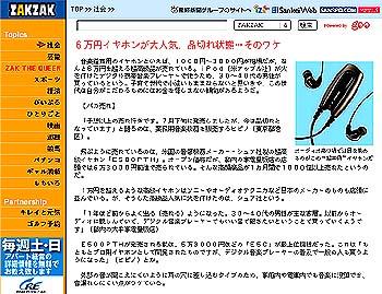ヒビノ製『E500PTH』がバカ売れしている現象を報じているZAKZAKの記事