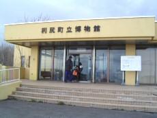 利尻町博物館