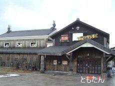 洋麺茶屋牧家