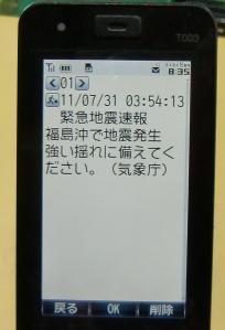 地震2011.07.31_1