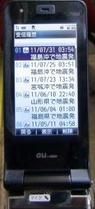 地震2011.07.31_2