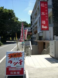 20070623松本楼.JPG