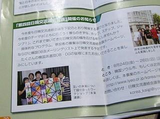 20070902未来連鎖1.JPG