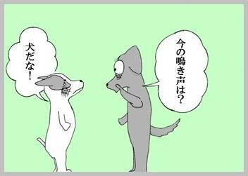 ボクは何なの?4