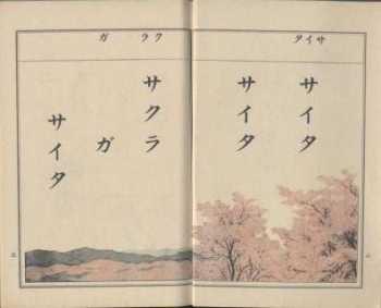 小学生国語読本