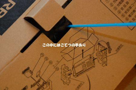 20110523kotetsu2.jpg