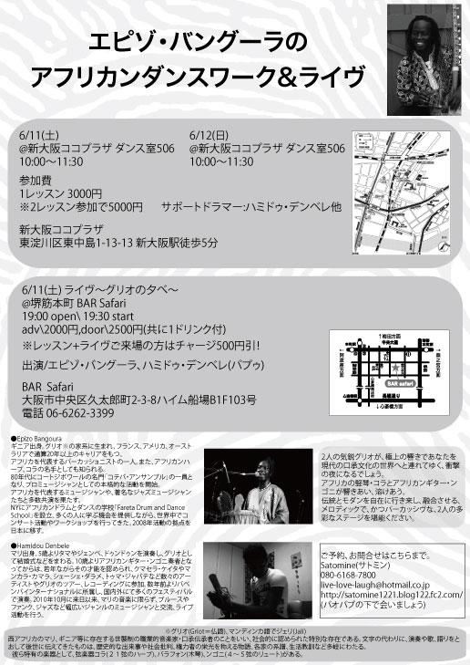 6gatu epizo flyer