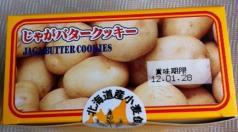 _北海道じゃがバター側面1