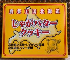 _北海道じゃがバターパッケージ