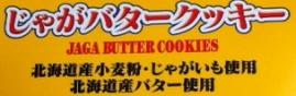 _北海道じゃがバターLOGO