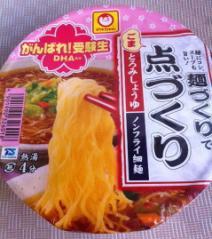 2011麺づくりラーメン