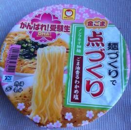 2012麺づくり